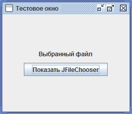 Используем JFileChooser для выбора файла